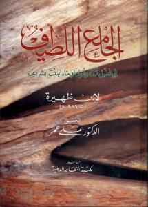 84b4d pagesdealjami3 allatif - الجامع اللطيف في فضل مكة وأهلها وبناء البيت الشريف _ لابن ظهيرة (ت 986هـ)