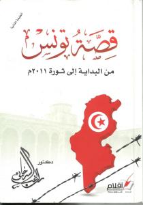 87285 pagesdekisattunisie - قصة تونس من البداية إلى ثورة 2011م _ دكتور راغب السرجاني