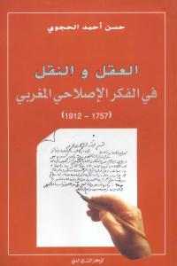 8b2b0 pagesdealaaklwalnall - العقل والنقل في الفكر الإصلاحي المغربي (1757-1912) _ حسن أحمد الحجوي