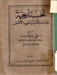 932d6 d8a7d984d8b5d981d8add8a7d8aad985d986nokhabmokhtara - نخب تأريخية جامعة لأخبار المغرب الأقصى pdf لـ إ.ليفي بروفنسال