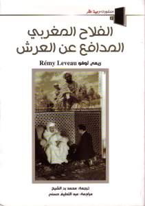93fd7 d8a7d984d8b5d981d8add8a7d8aad985d9865700 - الفلاح المغربي المدافع عن العرش لـ ريمي لوفو