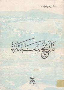 9734e pagesdetarikh sabta - تاريخ سبتة _ محمد بن تاويت
