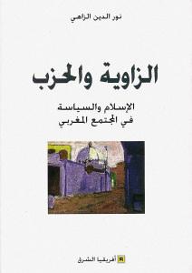 9a80d pagesdezaouhizb - الزاوية والحزب الإسلام والسياسة في المجتمع المغربي _ نور الدين الزاهي