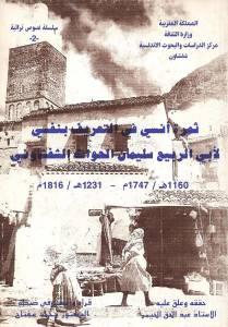 9d38b pagesdethamarat onsi - ثمرة انسي في التعريف بنفسي _ أبو الربيع سليمان الحوات الشفشاوني