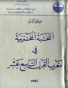 a0cb4 pagesdenokhba makhzaniya - النخبة المخزنية في مغرب القرن التاسع عشر _ مصطفى الشابي