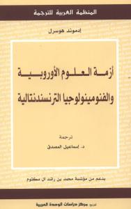 a272a pagesdeazmat - تحميل كتاب أزمة العلوم الأوروبية والفنومينولوجيا الترنسندنتالية pdf لـ إدموند هوسرل