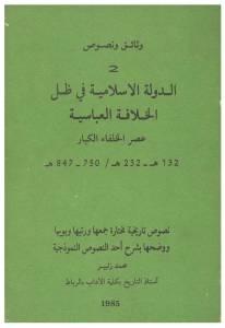 a3579 pagesdedw islm khlf 3bs - الدولة الإسلامية في ظل الخلافة العباسية _ محمد زنيبر