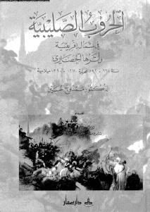 a3f72 d8a7d984d8b5d981d8add8a7d8aad985d986alhorobalsalibiafishamelifriqia - الحروب الصليبية في شمال إفريقيا وأثرها الحضاري pdf لـ الدكتور ممدوح حسين