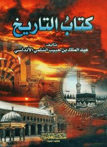 a93c4 pagesdeattarikh - كتاب التاريخ لـ عبد الملك بن حبيب السلمي الاندلسي(ت 238هـ)