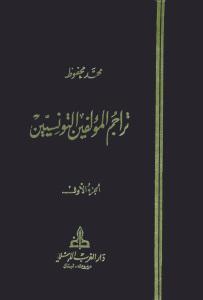 a99cc tarajim tnsyn 0 - تراجم المؤلفين التونسيين(خمسة أجزاء) _ محمد محفوظ