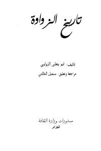 ab7fc pagesdetarikhzwawa - تاريخ الزواوة _ أبو يعلى الزواوي