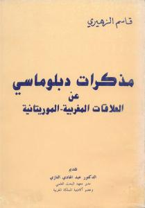 ac437 pagesdemodakirat diplomassi - مذكرات دبلوماسي عن العلاقات المغربية _ الموريتانية _ قاسم الزهيري