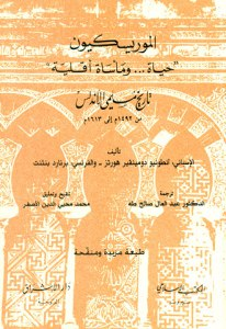 ac50e 301 - تاريخ مسلمي الأندلس من 1492م إلى 1613م الموريسكيون ((حياة ... ومأساة أقلية)) _ الإسباني: أنطونيو دومينيقيز هورتز والفرنسي:برنارد بنثنت