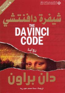 b168d pagesdechifratdavinci - تحميل كتاب شيفرة دافنتشي pdf لـ دان براون