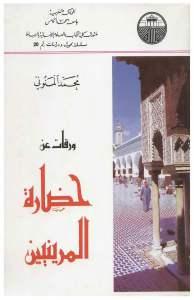 b3748 pagesdewarakat 7adarat mrny - ورقات عن حضارة المرينيين _ محمد المنوني