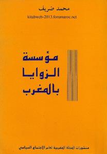 bac8f pagesdem zawaya 3 - مؤسسة الزوايا بالمغرب _ محمد ضريف