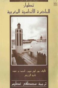 baf2e pagesdetitwan - تطوان الحاضرة الأندلسية المغربية _ جون لوي مييج -أمحمد بن عبود - نادية الرزيني