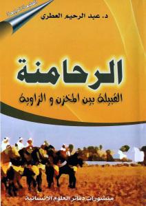 bb915 pagesder7amna - الرحامنة القبيلة بين المخزن والزاوية _ د.عبد الحميد العطري
