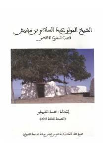 be191 pagesdeibn machich - الشيخ المولى عبد السلام بن مشيش قطب المغرب الأقصى _ محمد أعبيدو