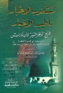 bfd43 pagesdemst3db akhbar - مستغرب الإخبار بأطيب الأخبار _ الإمام أبي مدين بن أحمد بن محمد الفاسي (ت 1132هـ)