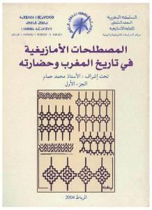 c19f4 pagesdemostala7at amazighiya - المصطلحات الأمازيغية في تاريخ المغرب وحضارته،الجزء الأول _ إشراف:الأستاذ محمد حمام