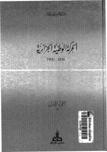 c1bf7 pagesdewatanya 1 2 tif - الحركة الوطنية الجزائرية _ الدكتور أبو القاسم سعد الله