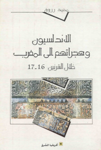 c3f10 pagesdeandalos hijrat - الأندلسيون وهجراتهم إلى المغرب خلال القرنين 16-17 لـ محمد رزوق