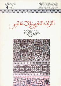 c4c05 pagesdetorath m a - التراث المغربي والأندلسي التوثيق القراءة _ مجموعة باحثين