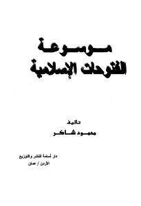 c50fc d8a7d984d8b5d981d8add8a7d8aad985d986mawswatalftohatalislamia - موسوعة الفتوحات الإسلامية pdf لـ محمود شاكر