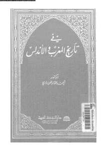 c51be pagesded981d98ad8aad8a7d8b1d98ad8aed8a7d984d985d8bad8b1d8a8d988d8a7d984d8a3d986d8afd984d8b3 - في تاريخ المغرب والأندلس pdf لـ الدكتور أحمد مختار العبادي