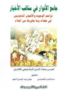 c5582 pagesdejami3 anwar - جامع الأنوار في مناقب الأخيار - عيسى صفاء الدين البندنيجي القادري