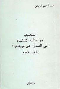 c8624 pagesdemaghrib - تحميل كتاب المغرب من حالة الإستثناء إلى التنازل عن موريطانيا 1965-1969 pdf لـ عبد الرحيم الورديغي