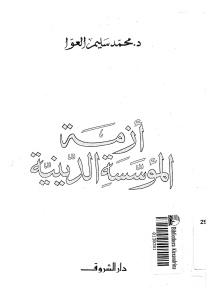 c9c55 d8a7d984d8b5d981d8add8a7d8aad985d986649azmh almessh aldeneh ala ar ptiff - أزمة المؤسسة الدينية pdf لـ د.محمد سليم العوا