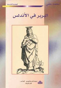 ccaca pagesdebarbar andalus - البربر في الأندلس _ محمد حقي