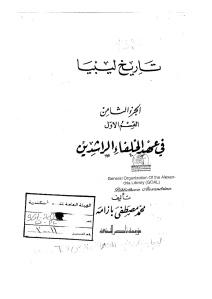 cd199 d8a7d984d8b5d981d8add8a7d8aad985d986libya - تاريخ ليبيا في عهد الخلفاء الراشدين _ محمد مصطفى بازامة