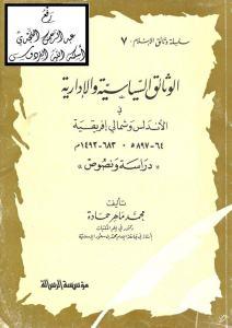 d524c pagesdesdr53 - الوثائق السياسية والإدارية في الأندلس وشمالي إفريقية 64 _ 897هـ / 683 - 1492م ((دراسة ونصوص)) _ محمد ماهر حمادة