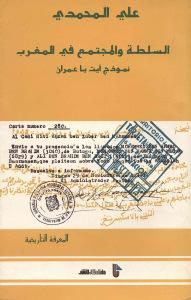 df3d9 pagesdesolta mojtama3 - السلطة والمجتمع في المغرب نموذج أيت باعمران _ علي المحمدي