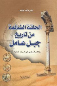 e65f5 pagesdegabal 3amil - الحلقة الضائعة من تاريخ جبل عامل _ علي داود جابر