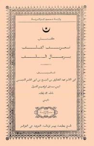 e9d14 ta3rifalkhalfbrijalalsa - تعريف الخلف برجال السلف pdf لـ أبو القاسم محمد الحفناوي
