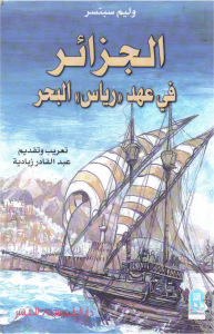 ec03e pagesdejazaairrayas copie - الجزائر في عهد رياس البحر _ وليام سبنسر