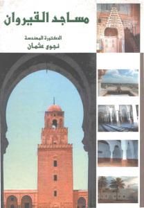ee46b d8a7d984d8b5d981d8add8a7d8aad985d986masajidalkairouane - مساجد القيروان pdf لـ الدكتورة نجوى عثمان