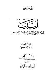 ef848 d8a7d984d8b5d981d8add8a7d8aad985d986lybiamondalfath - ليبيا منذ الفتح العربي حتى سنة 1911 pdf لـ إتوري روسي