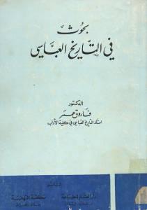 f2d7e pagesdeb trkh 3bs - بحوث في التاريخ العباسي لـ الدكتور فاروق عمر