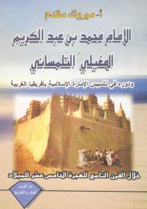 f55d1 pagesdemghili - الإمام محمد بن عبد الكريم المغيلي التلمساني _ مبروك مقدم
