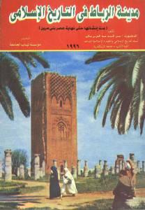 f6e43 pagesderibat t i - مدينة الرباط في التاريخ الإسلامي _ الدكتورة سحر السيد عبد العزيز سالم
