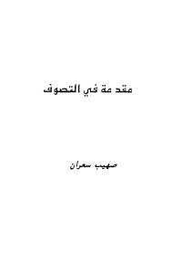 fe5a7 d8a7d984d8b5d981d8add8a7d8aad985d986mokadimfialtaswof - مقدمة في التصوف pdf لـ صهيب سعران
