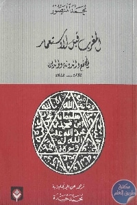 pagesdemaghrb 1 - تحميل كتاب المغرب قبل الإستعمار المجتمع والدولة والدين (1792-1822) pdf لـ محمد المنصور