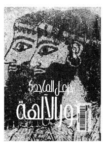36fc6 pagesdebokhor alaliha - بخور الآلهة دراسة في الطب والسحر والأسطورة والدين pdf لـ خزعل الماجدي