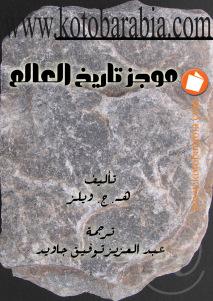 4046f pagesdemojaztarikhalalam - موجز تاريخ العالم pdf لـ هـ .ج. ويلز