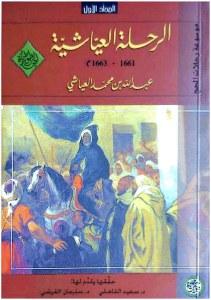 71be3 ri7la3iyachiya1 - الرحلة العياشية pdf لـ عبد الله بن محمد العياشي